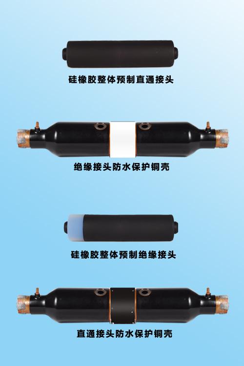 64/110kv电缆中间接头-南通智盈高科-110kv直通接头